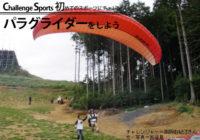 Challenge Sports「パラグライダーをしよう」