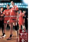 スポーツ映画レビュー「私たちの生涯最高の瞬間」