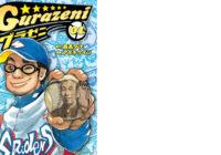 スポーツ漫画道場「グラゼニ」