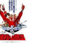 スポーツ映画レビュー「勝利への脱出」
