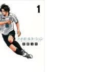 スポーツ漫画道場 「フットボールネーション」