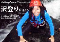 Challenge Sports「沢登りに行こう」