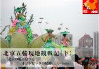 北京五輪現地観戦記(下)