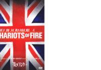 スポーツ映画レビュー「炎のランナー」