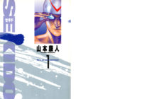 スポーツ漫画道場「SEKIDO」