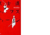 BOOK REVIEW「武士道シックスティーン」
