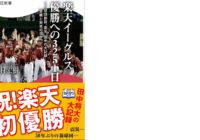 BOOK REVIEW「楽天イーグルス 優勝への3251日」
