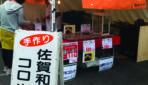 あっちこっち旅RUN紀行(13) さが桜マラソン