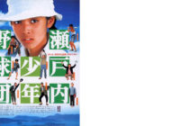 スポーツ映画レビュー「瀬戸内少年野球団」