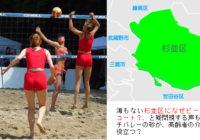 東京・杉並区の住宅地に ビーチバレーコート?!