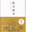 BOOK REVIEW「散走読本 ―自転車の新しい楽しみ方」