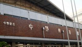 東京・中野区のスポーツ施設が半額に