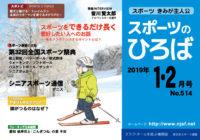「スポーツのひろば」2019年1-2月号