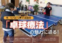 今、リハビリ界で注目の「卓球療法」の魅力に迫る!〈1〉