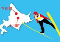 スキージャンプはなぜ上川町と下川町なの?