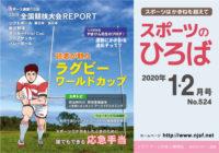 「スポーツのひろば」2020年1-2月号