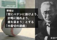 「野球=害毒?」明治時代にそんな論争があった?!