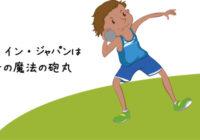 「日本製の砲丸」がメダルを独占?!