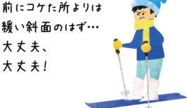 急斜面が怖いのは?|スポ研所長 やまけん先生のブログ!