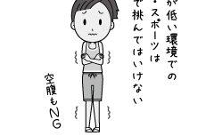 「低体温症」って何?|スポ研所長 やまけん先生のブログ!