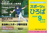 「スポーツのひろば」2020年9月号