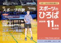 「スポーツのひろば」2020年11月号